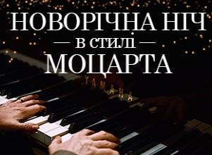 Happy New Year, Mike KaufmanPortnikov, Mozart