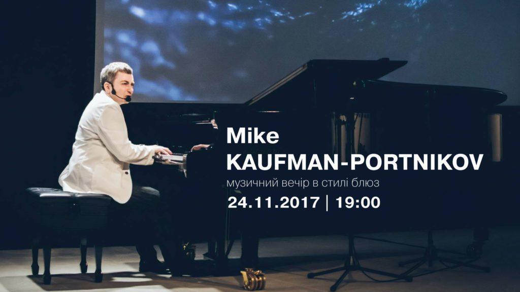 Майк Кауфман Портников, пианист, виртуоз, тапер,