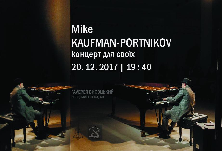 Майк Кауфман, Портников, RoyalMan, мастер импровизаций
