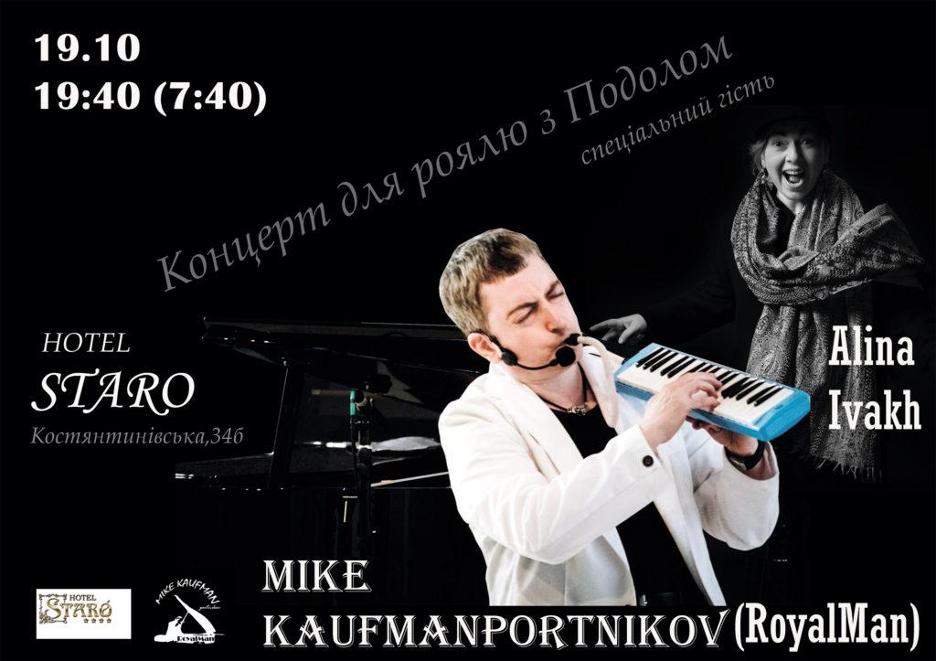 Майк Кауфман, Аліна Івах, старо, старий Київ, джаз